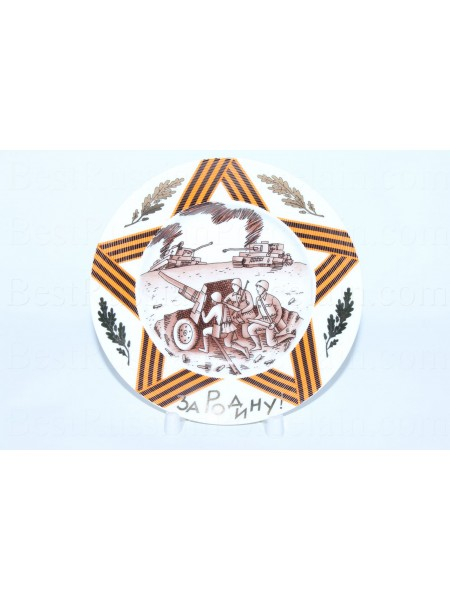 Decorative Plate pic. For the Motherland 2, Form Smooth